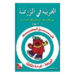 كتاب التلميذ - Manuel de l'élève - Niveau préparatoires