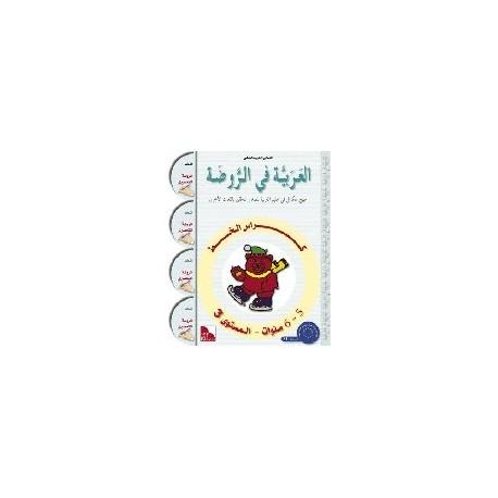 كراس الخط والإملاء- Cahier d'écriture et du graphisme - Niveau préparatoire