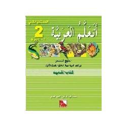 J'apprends l'arabe-Manuel de l'élève. Niveau 2