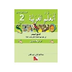J'apprends l'arabe - Cahier d'activités. Niveau 2