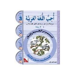 J'apprends l'arabe- Cahier d'écriture et de dictée. Niveau 3