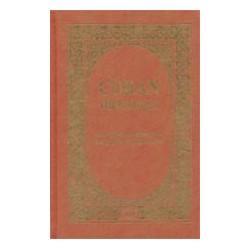 Coran Thématique, Classification thématique des versets du Saint Coran