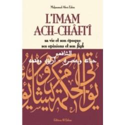 L'imam Ach-Châfi'î - sa vie et son époque, ses opinions et son fiqh