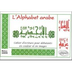Alphabet arabe (L') - Cahier d'écriture pour débutants en couleur et en images