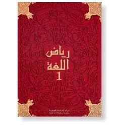 RIYÂD AL-LUGHA 1 LIVRE DE LECTURE