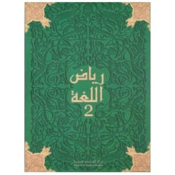 RIYAD AL-LUGHA 2  LIVRE DE LECTURE