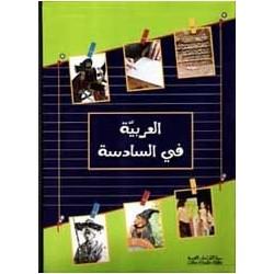 AL-ARABIYA FI-AS-SADISA, l'arabe en 6ème