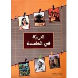 AL-ARABIYA FI-AL-KHAMISSA, l'arabe en 5ème