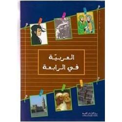 AL-ARABIYA FI-AL-RABI'A, l'arabe en 4ème