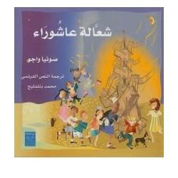 Le Feu de bois d'Achoura en arabe
