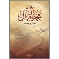 ديوان محمد اقبال الأعمال الكاملة جزئين