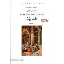 Manuel d'arabe moderne - Volume 1 avec 2 CD audio