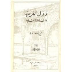 دول العرب وعظماء الاسلام