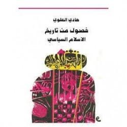 فصول من تاريخ الإسلام السياسي