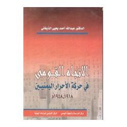 الاتجاه القومي : حركة الاحرار اليمنيين، ١٩١٨-١٩٤٨ /