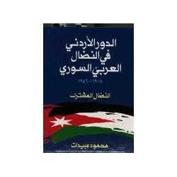 الدور الأردني في النضال العربي السوري، ٨٠٩١-٦٤٩١ : النضال المشترك