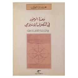 وحدة الوجود في التصوف الاسلامي
