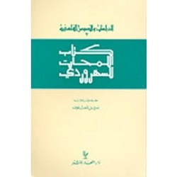 كتاب اللمحات للسهروردي