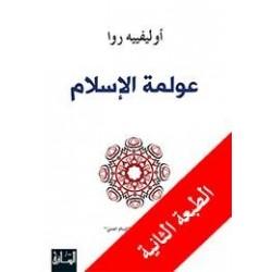 عولمة الإسلام
