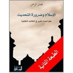 الإسلام وضرورة التّحديث نحو إحداث تغيير في التقاليد الثقافية