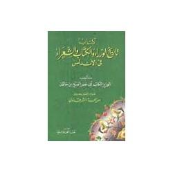 كتاب تاريخ الوزراء والكتاب والشعراء في الاندلس