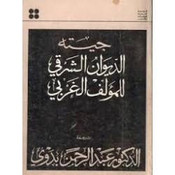 غوته - الديوان الشرقي للمؤلف الغربي