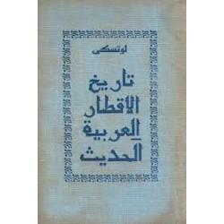 تاريخ الاقطار العربية الحديث
