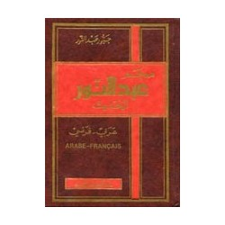 Dictionnaire Abdel-nour al hadith