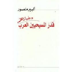 قدر المسيحيين العرب وخيارهم