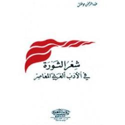 شعر الثورة في الأدب العربي المعاصر