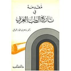 مقدمة في تاريخ الطب العربي