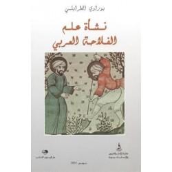 نشأة علم الفلاحة العربي