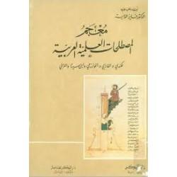 معجم المصطلحات العلمية العربية