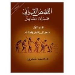 القصص القرآني: قراءة معاصرة- مدخل إلى القصص وقصة آدم- الجزءالأول