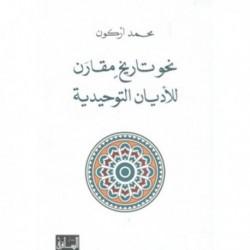نحو تاريخ مقارن للأديان التوحيدية