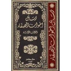 رسائل إخوان الصفا وخلان الوفا 4 أجزاء