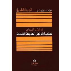 كتاب آراء اهل المدينة الفاضلة