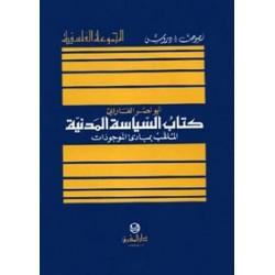 كتاب السياسة المدنية الملقب بمبادئ الموجودات