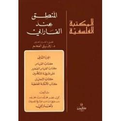 المنطق عند الفارابي الجزء الثاني كتاب القياس على طريقة المتكلمين كتاب التحليل كتاب الأمكنة المغلطة