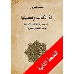 أم الكتاب وتفاصيلها قراءة معاصرة للحكامة الإنسانية تهافت الفقهاء والمعصومين
