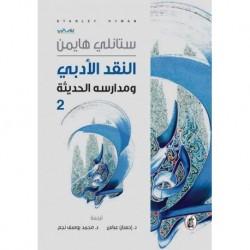 النقد الأدبي ومدارسه الحديثة  جزئين