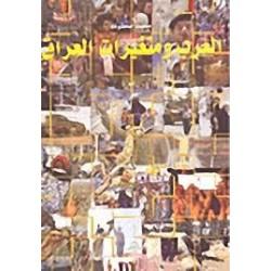 العرب ومتغيرات العراق