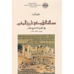 مسألة النقود في تاريخ المغرب في القرن التاسع عشر : سوس، 1822-1906