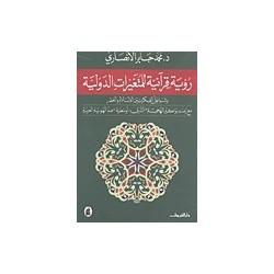 رؤية قرآنية للمتغيرات الدولية