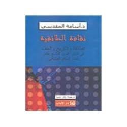 ثقافة الطائفية الطائف و التاريخ و العنف في لبنان القرن التاسع عشر تحت الحكم العثماني