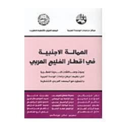 العمالة الأجنبية في أقطار الخليج العربي