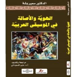 الهوية والأصالة في الموسيقى العربية