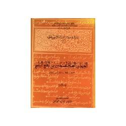الديوان العام لحمدون بن الحاج السلمي، 1174 ه-1760 م/1232 ه-1817 م, 2ج