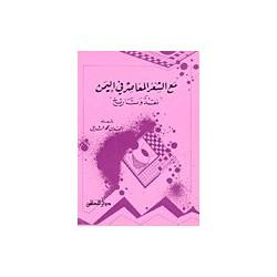 مع الشعر المعاصر في اليمن