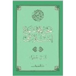 مقومات التصور الاسلامي